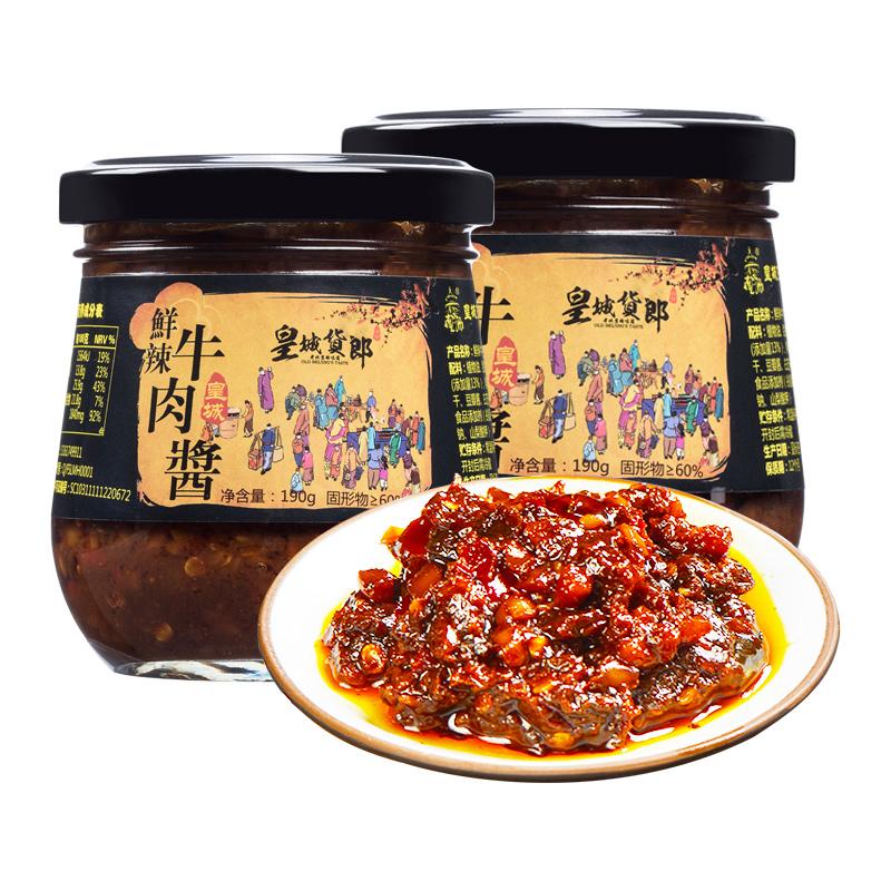 皇城货郎牛肉酱拌饭酱下饭菜辣椒酱香辣拌面酱190g*2特产下饭酱