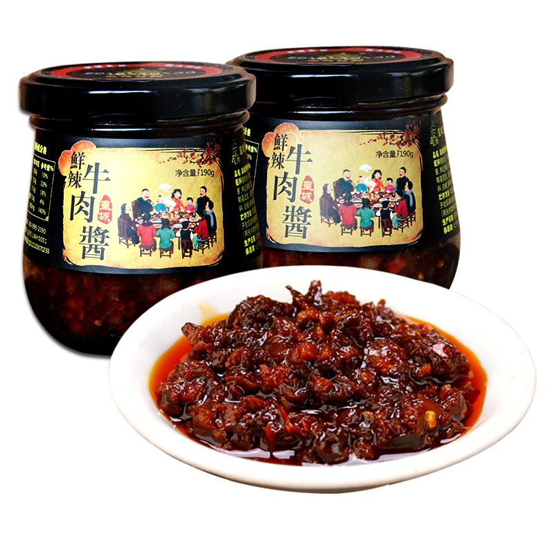 皇城货郎牛肉多鲜辣拌饭酱牛肉酱自制香辣拌面酱下饭菜调味酱2瓶