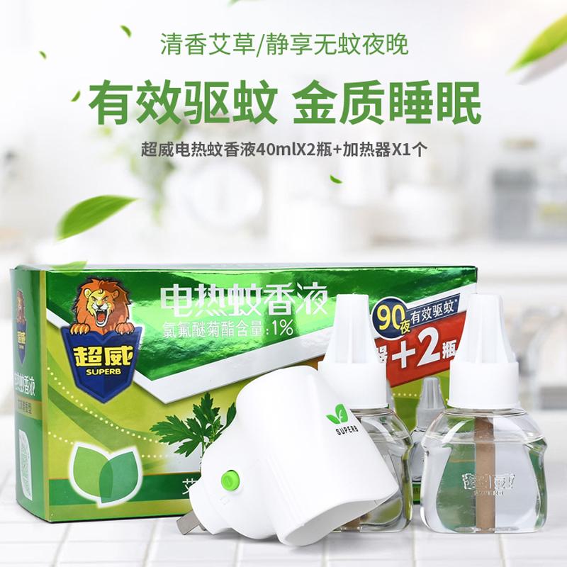 超威电热蚊香液套装2瓶+1加热器电驱蚊液灭蚊子艾草清香驱蚊液
