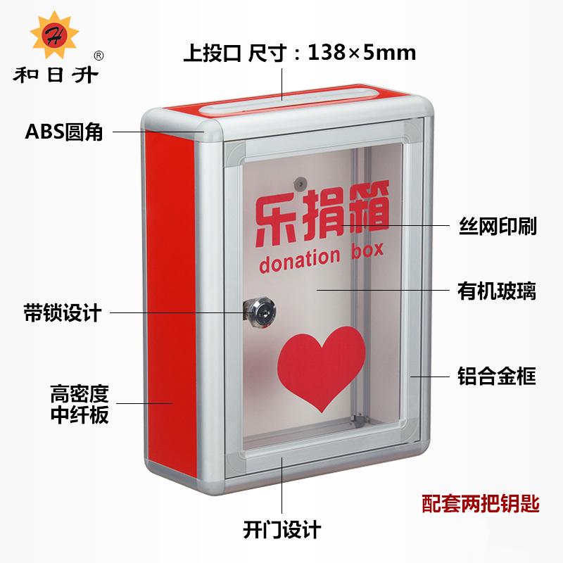 包邮小号挂墙带锁募捐箱爱心箱功德箱捐款意见箱透明亚克力乐捐箱