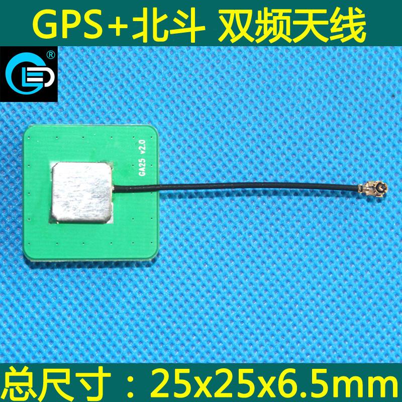 可调试 口 IPX 25x25x6.5mm 北斗内置模块天线 GPS 摩拜智能单车