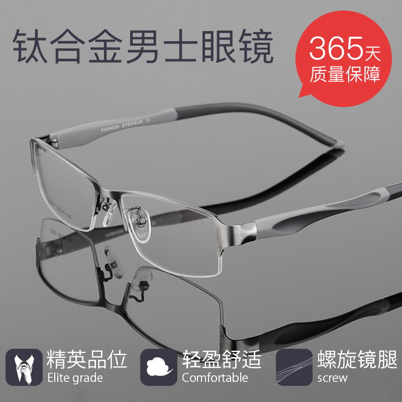 近视眼镜男有度数超轻半框配成品变色眼镜框舒适眼睛框镜架近视镜