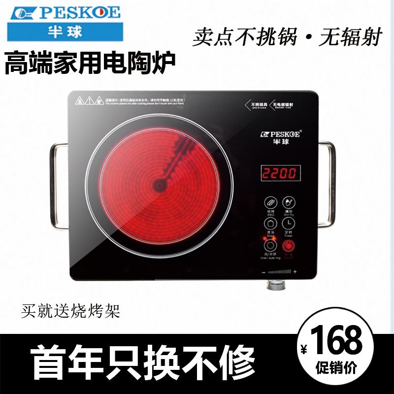 半球台式电陶炉家用台式光波炉超静音茶炉德国进口不挑锅特价