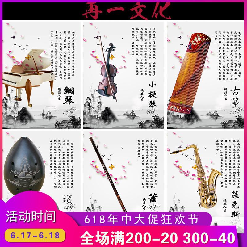 樂器圖片西洋樂器民族樂器掛圖海報裝飾畫大提琴鋼琴架子鼓琵琶