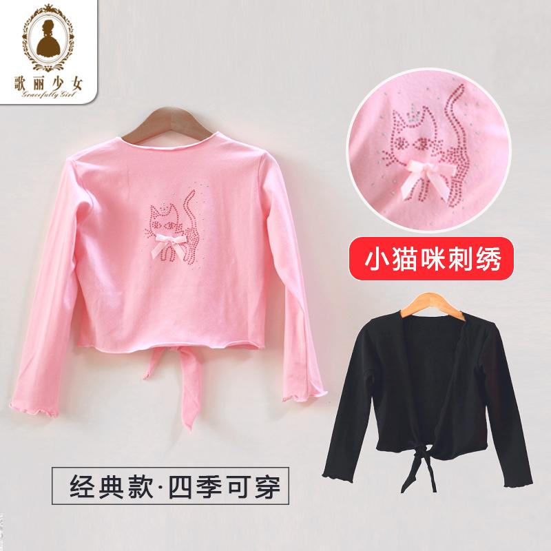 韓版貓咪兒童舞蹈服披肩長袖芭蕾舞裙女童練功服演出服小外套坎肩