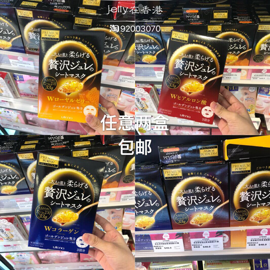jelly家 佑天蘭日本Utena玻尿酸補水保溼膠原蛋白黃金果凍面膜