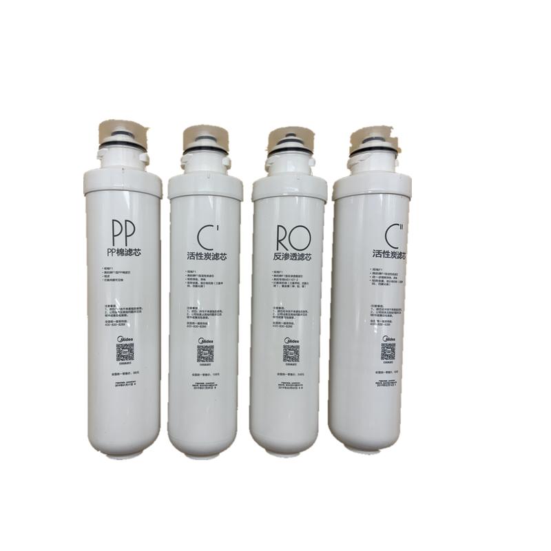 美的净水器MRO202-4 MRO202A-4 MRO203-4 mro1593-50g正品滤芯