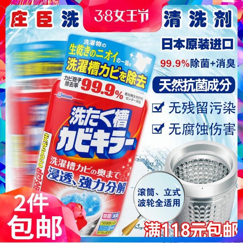 日本莊臣洗衣機槽清潔洗劑液體酵素除菌去汙無殘留滾筒波輪全通用
