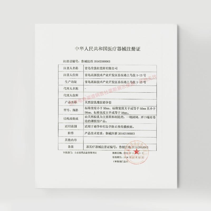 【焕金超薄】杜蕾斯避孕套男用安全套套女螺纹情趣官方旗舰店正品