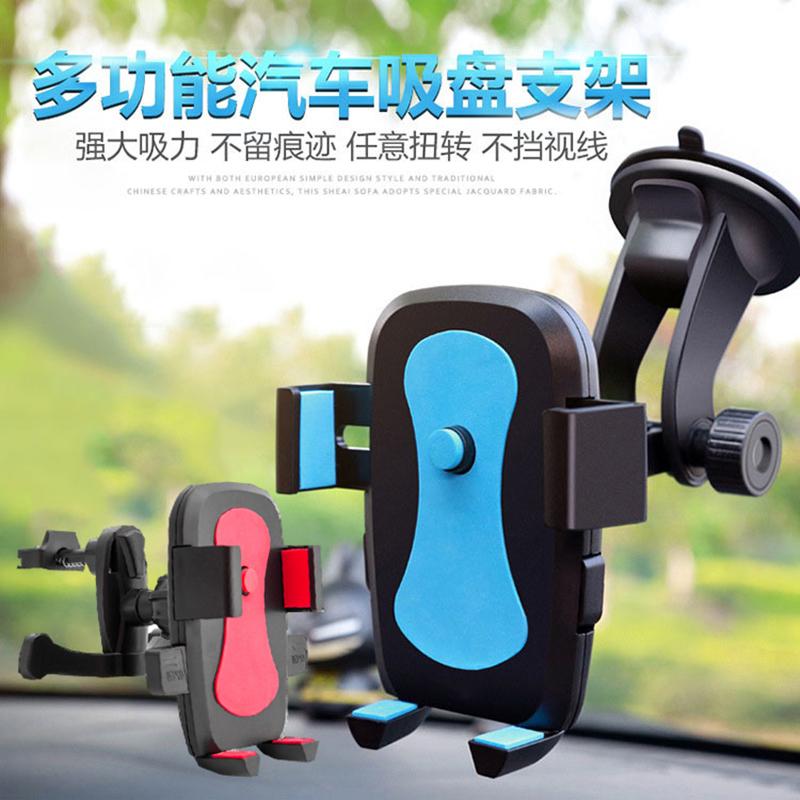 車載出風口手機支架萬向旋轉多功能卡扣吸盤式汽車通用導航車架