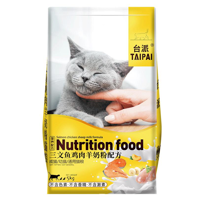 猫粮幼猫成猫10斤5kg三文鱼英短蓝猫增肥发腮鱼肉味通用流浪猫食优惠券