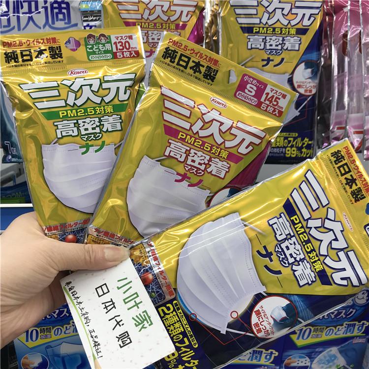 日本原裝KOWA口罩 成人防PM2.5防塵防霧霾4D立體男女一次性口罩