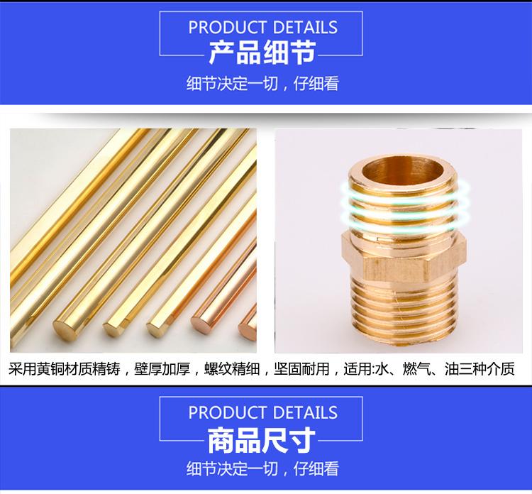 4分接头内外丝接头内丝直接对丝 6分转4分铜变径四分水管水暖配件