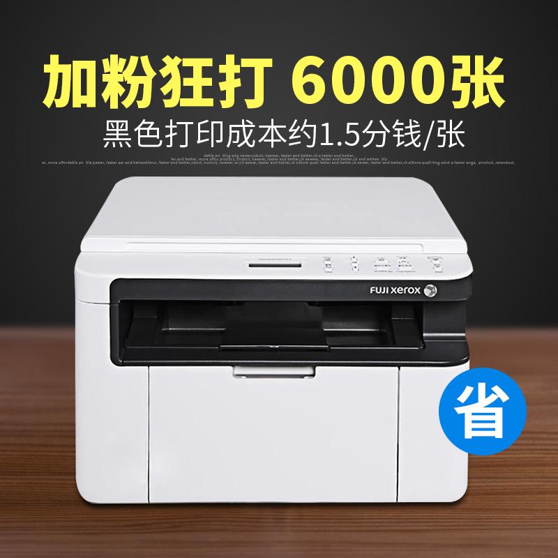 家用办公 复印扫描 黑白激光多功能打印机一体机 M115b 富士施乐
