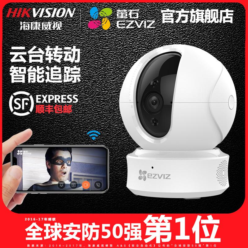 海康威视萤石云台网络监控智能摄像头家用无线wifi 红外夜视