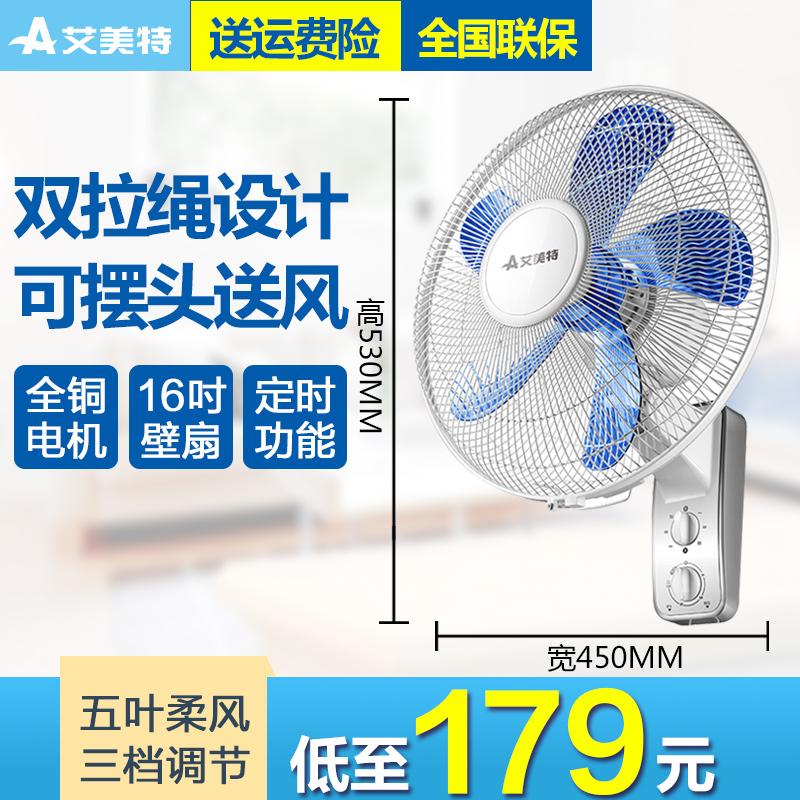 艾美特電風扇壁扇FW4035R電扇16吋5片葉壁掛式雙拉繩家用 工程扇