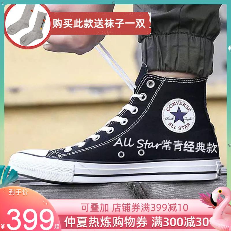 匡威高幫帆布鞋男鞋女鞋ALL star經典款運動休閒鞋板鞋鞋子101010