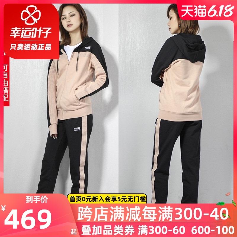 阿迪达斯三叶草套装女装2020春季新款连帽外套小脚裤长裤运动服