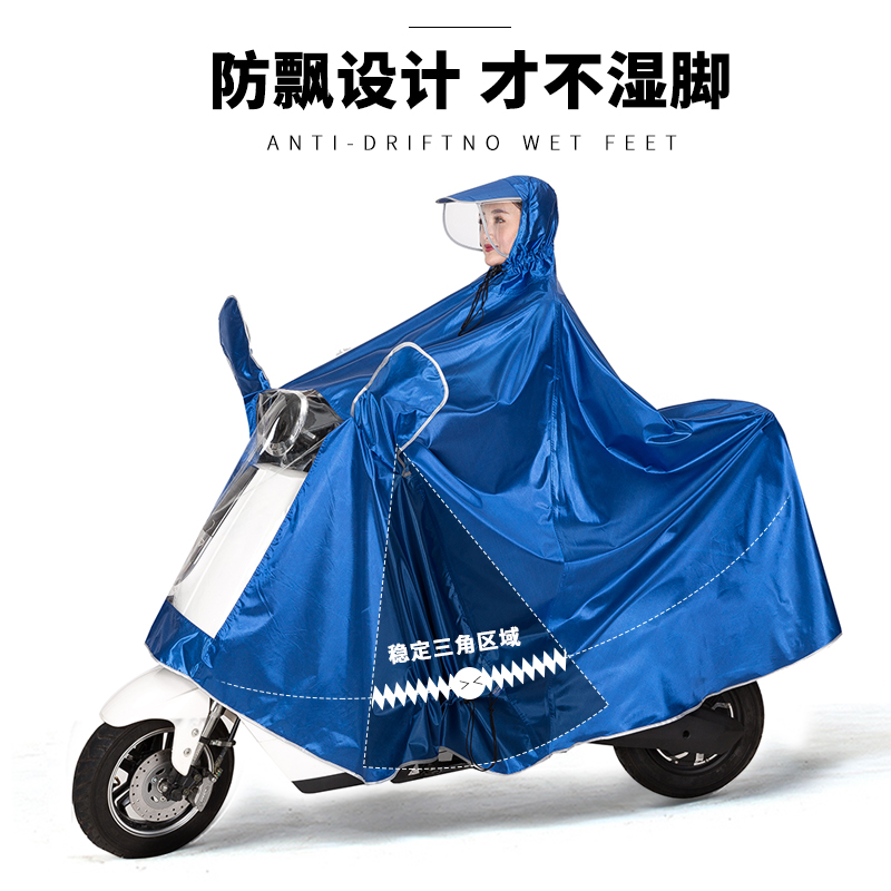 雨之音摩托车电动电瓶车自行车雨衣男女单人加大成人骑行雨衣雨披