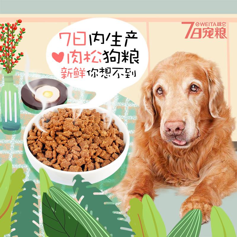 7日宠粮 味它老年犬粮专用全犬种通用中老年高龄成年狗粮2kg肉松优惠券