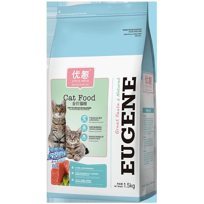 优趣猫粮成猫猫粮增肥发腮成年猫咪1.5kg赠后6斤橘蓝猫英短10天然优惠券