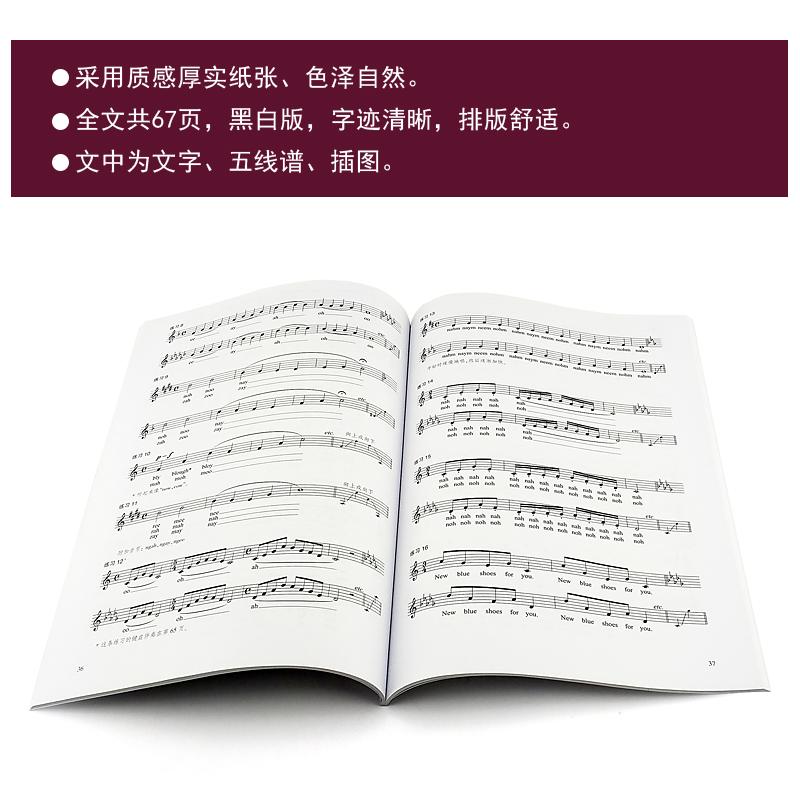 艺术音乐教材 伴奏演唱练习书 克劳斯海兹曼著 上海教育出版社 声乐乐谱 练习 专为合唱队与独唱歌手准备 条 200 正版声乐练声曲