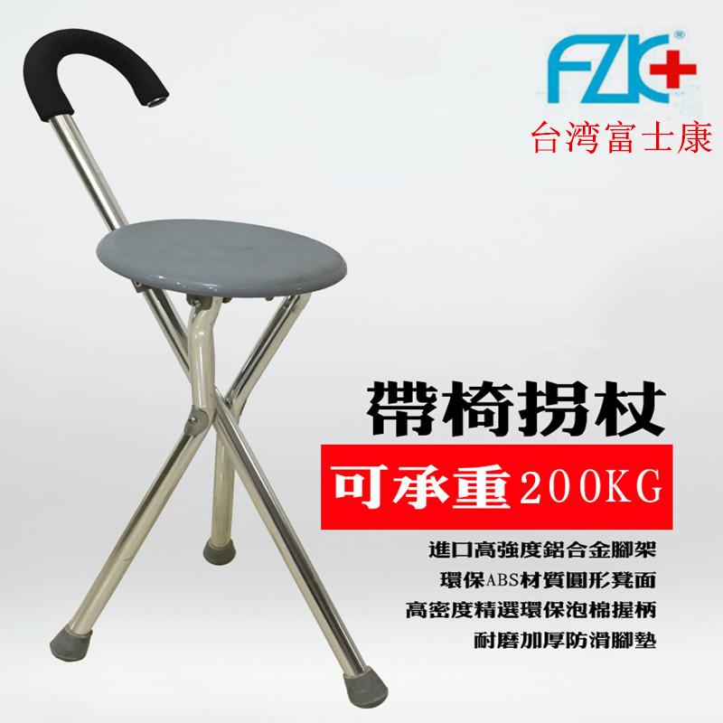 熱賣臺灣富士康鋁合金老人柺棍手杖凳子三腳可摺疊多功能登山柺杖