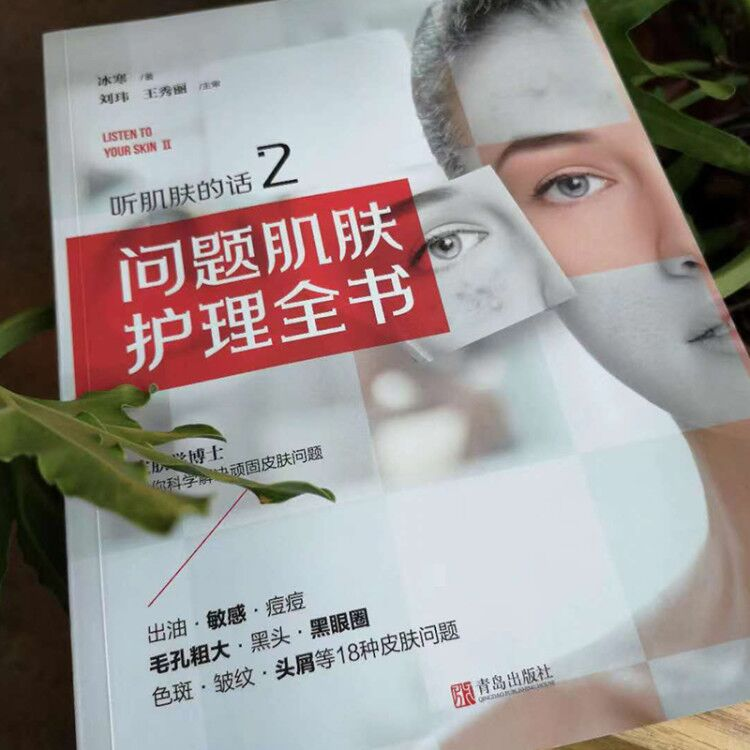 專業 皮膚管理書籍 長斑長痘問題肌膚零基礎科學減法護膚書 美容書籍專業知識護膚全書 冰寒著 問題肌膚護理全書 2 話 現貨聽肌膚