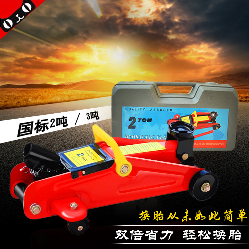 Buy 2 t horizontal jack car jack hydraulic car jack