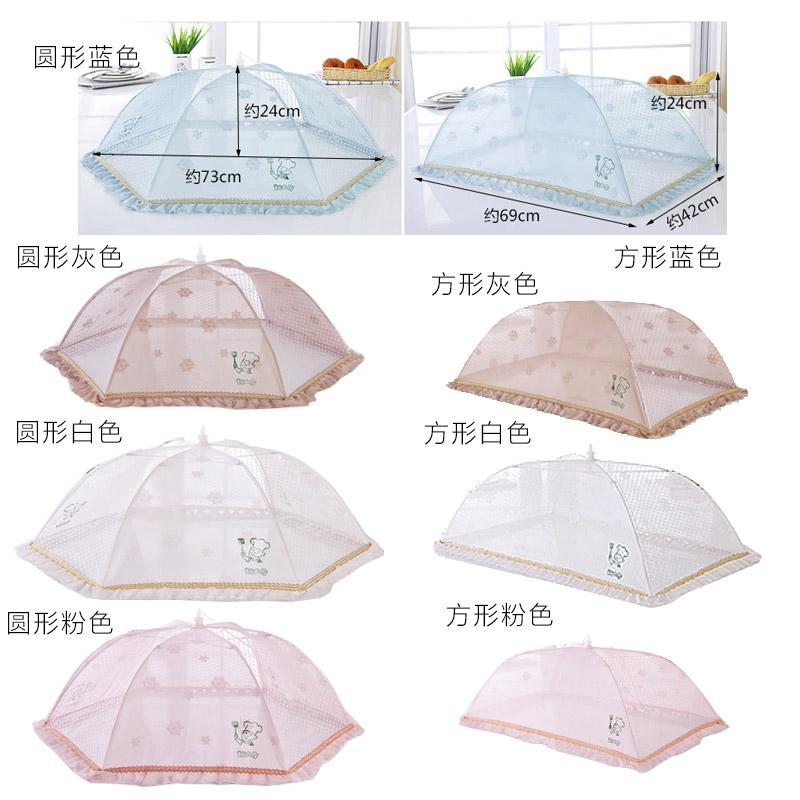 优思居 大号可折叠饭菜罩 家用防蝇饭罩子餐桌罩长方形菜罩食物罩