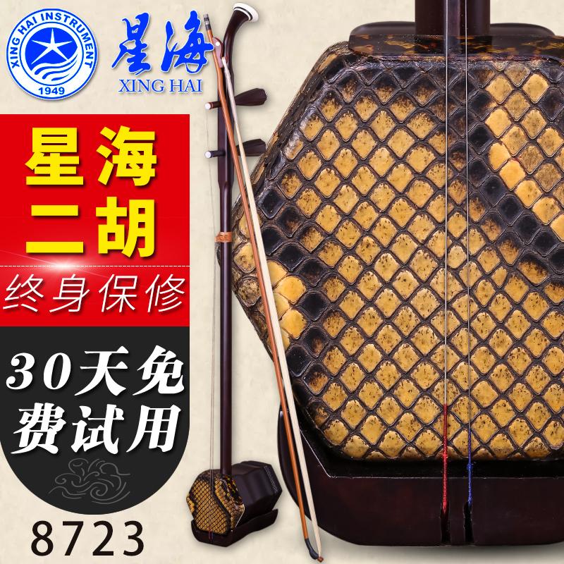 进口木材 赠配件 官方授权 乐器 北京星海二胡