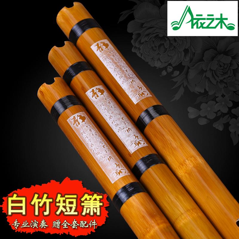 送配件 厂家直销 学习演奏短箫 洞箫乐器 白竹短箫