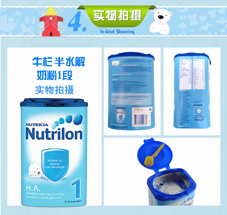荷兰牛栏HA半水解一段婴儿无乳糖防腹泻适度水解蛋白特殊配方奶粉