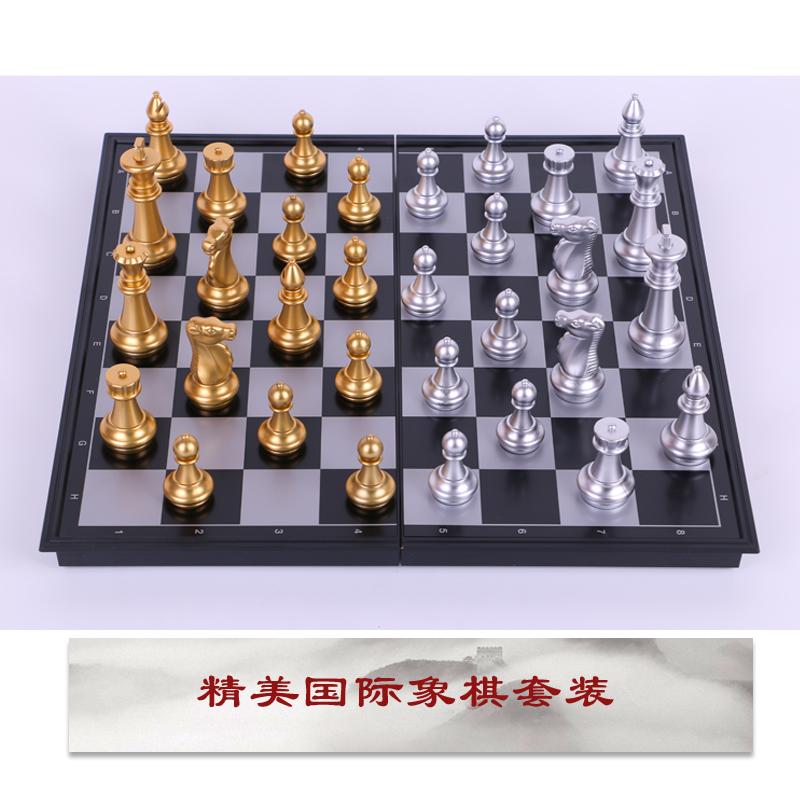国际折叠磁性国际象棋套装棋盘成人儿童黑白色金银色磁性棋围棋