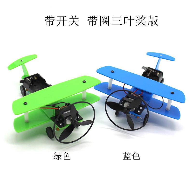 风动力小飞机滑行飞机 DIY小发明空气科学实验 学生手工创客模型