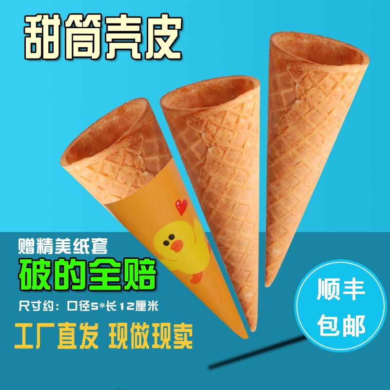 平口23度加厚脆筒冰淇淋激凌壳雪糕皮脆皮蛋筒甜筒蛋卷壳包邮