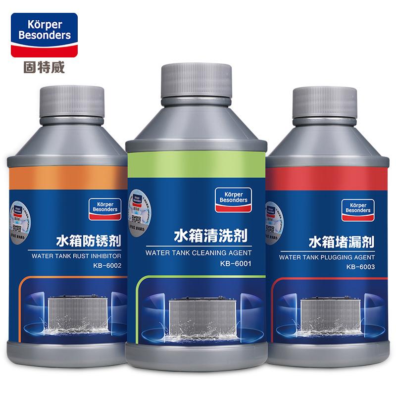 汽车水箱清洗除垢剂强力高温除锈去污车用防水堵漏剂渗透剂固特威
