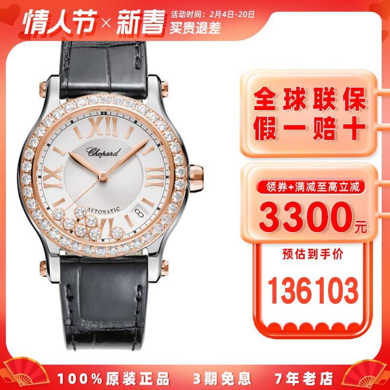 专柜原装 萧邦快乐钻石自动机械皮带7钻玫瑰金女表278559-6003