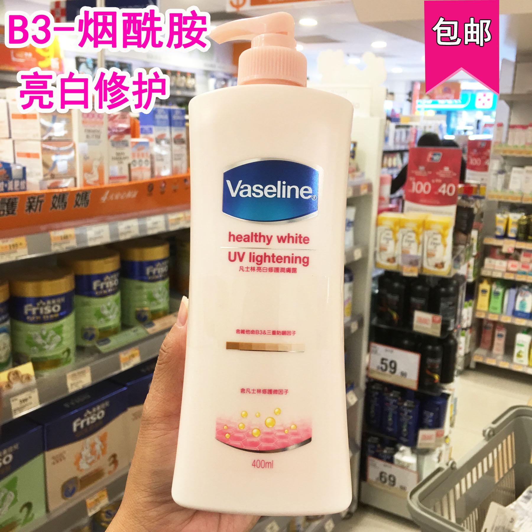 原裝進口 凡士林亮白修護潤膚露/身體乳400ML/120ML B3煙醯胺嫩白