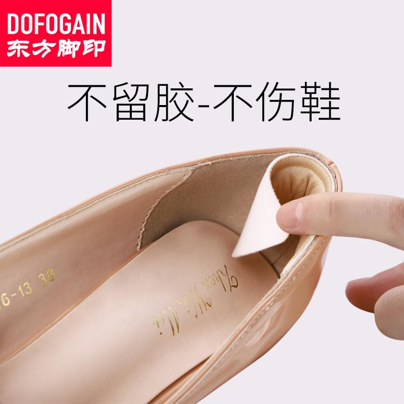脚后跟贴鞋贴防磨脚半码垫鞋跟贴防掉跟高跟鞋神器防掉根防磨脚贴