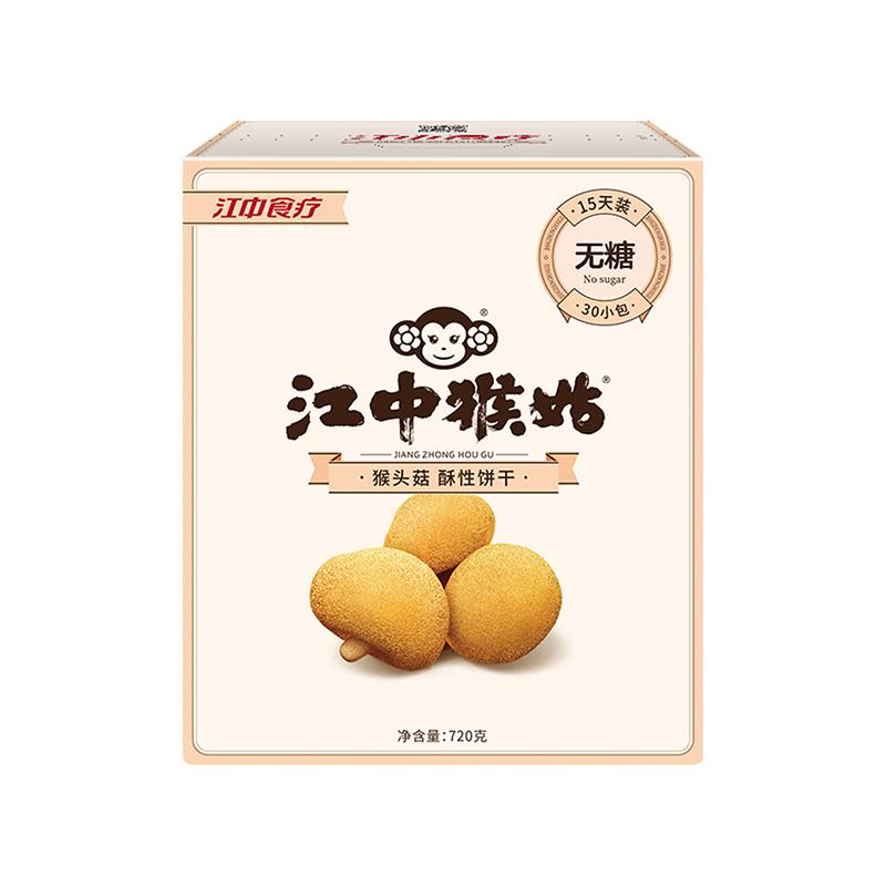 【薇娅推荐】江中猴姑无糖饼干