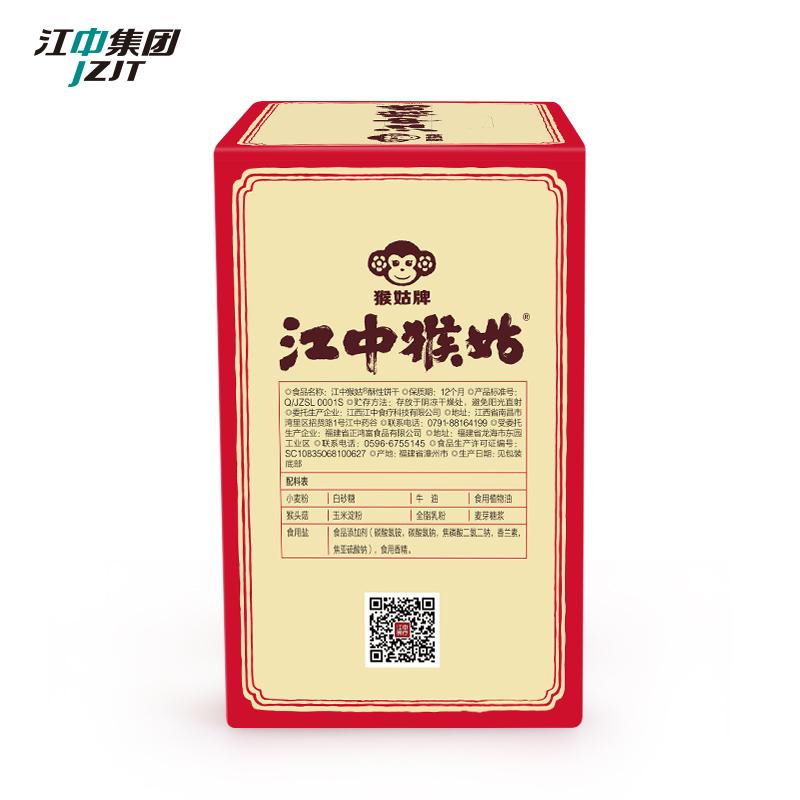包裝 40 早餐代餐餅干 酥姓零食猴頭菇餅干 960g 天裝 20 江中猴姑餅干