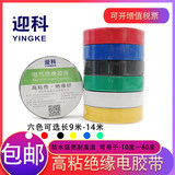 Yingke flame retardant PVC electrical insulation tape and wire tape waterproof high temperature resistant electrical adhesive wiring harness electrical tape