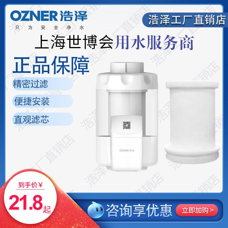 浩澤淨水水探頭濾芯水龍頭淨水器PP棉濾芯前置濾芯家用廚房非直飲