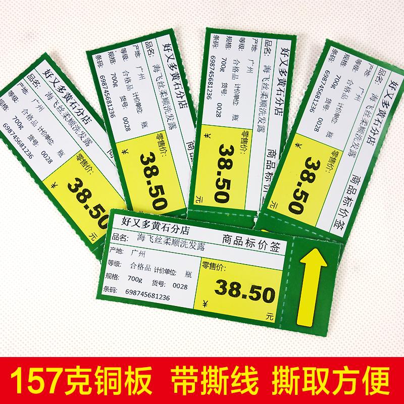 A4可打印商品标价签 超市药品标签纸 100*40mm 箭头两用会员价