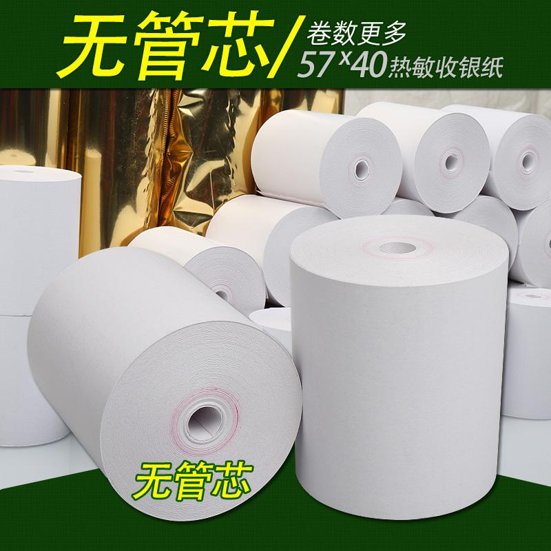 收银纸57*40热敏纸57x40外卖纸58mm打印纸小票纸5738热敏小票纸