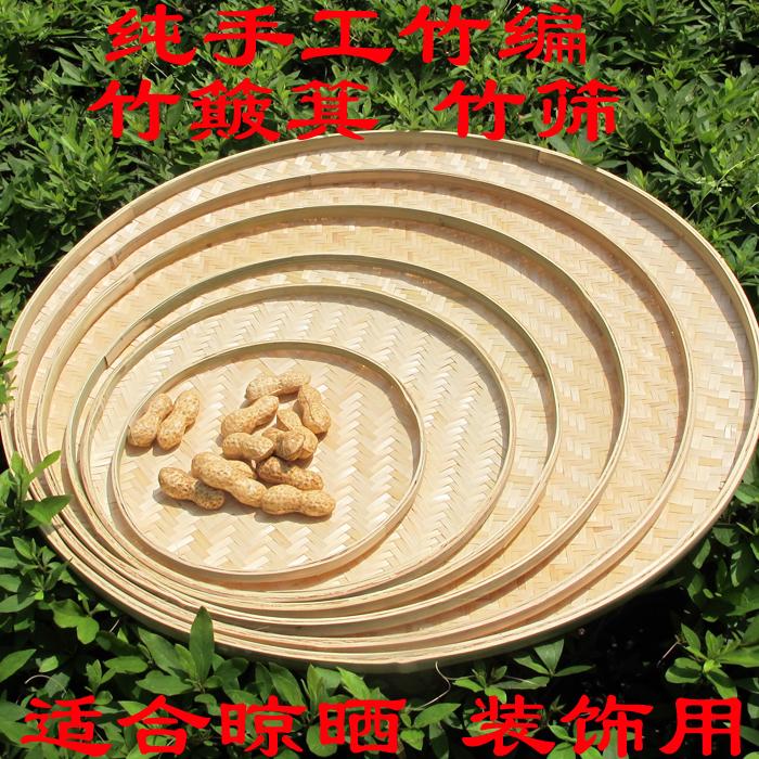 竹编制品竹簸箕农家用竹筐竹筛子圆竹匾家用手工竹编托盘装饰绘画