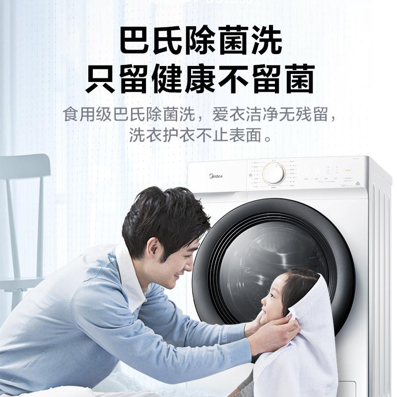 MD100V11D 全自动家用变频滚筒洗烘干一体机 洗衣机 KG 公斤 10 美
