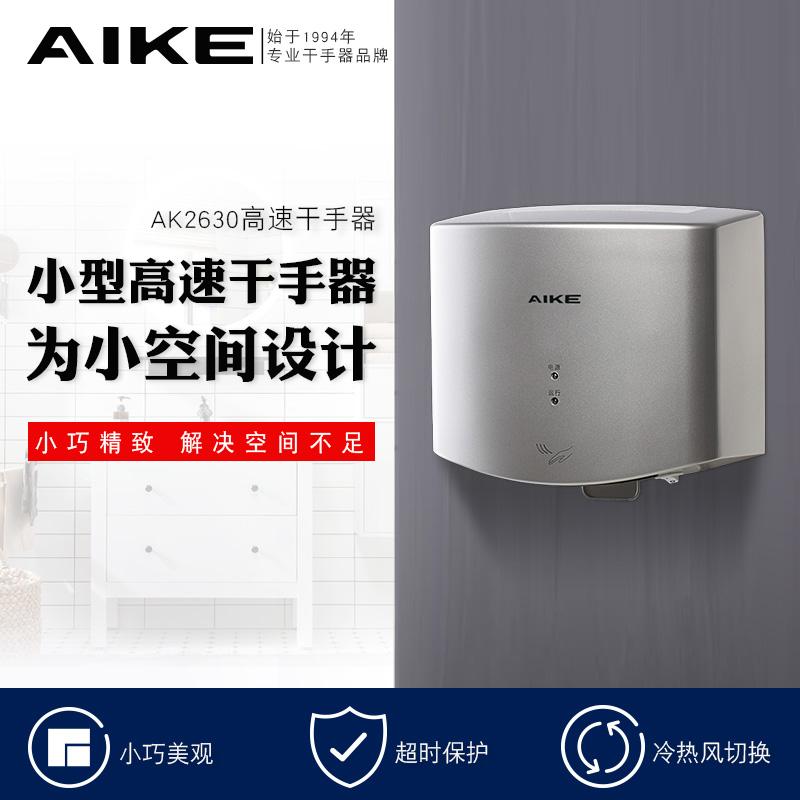艾克全自动感应干手器高速喷气式干手机卫生间小巧型烘手器 AIKE