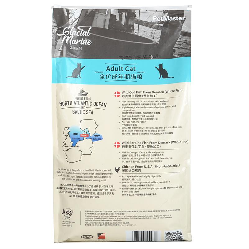 佩玛思特冰川系列成猫猫粮6.5kg宠物猫咪英短美短布偶折耳成猫粮优惠券